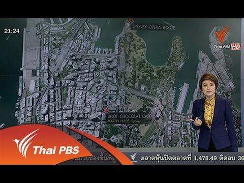 ที่นี่ Thai PBS : วิกฤตจับตัวประกัน นครซิดนีย์ ประเทศออสเตรเลีย (15 ธ.ค. 57)