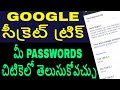 FORGOT PASSWORD HOW TO RECOVER EXPLAINED IN TELUGU