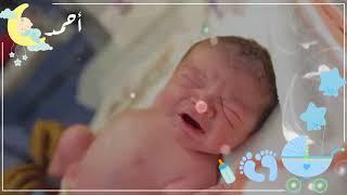 بشارة مولود باسم | احمد من الأم |لطلب على الواتس 0564448012 / انستقرام 3uosha.ba369
