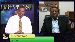 ESAT Hulentenawi Eyita Ermias with DR. Semahegn Gashu on Free speech Sat 22 Sept 2018