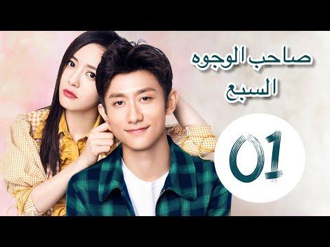 """""""المسلسل الصيني """"صاحب الوجوه السبع"""" """"A Seven faced Man"""" مترجم عربي الحلقة 1 motarjam"""
