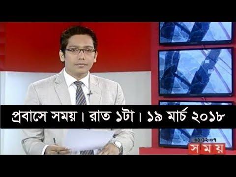 প্রবাসে সময়   রাত ১টা   ১৯ মার্চ ২০১৮   Somoy tv News Today   Latest Bangladesh News