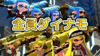 【スプラトゥーン2】全員ダイナモローラー【実況】Splatoon2