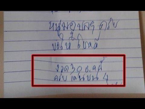 สูตรหวยเด็ดหนุ่มอุบล งวดวันที่ 30/12/58