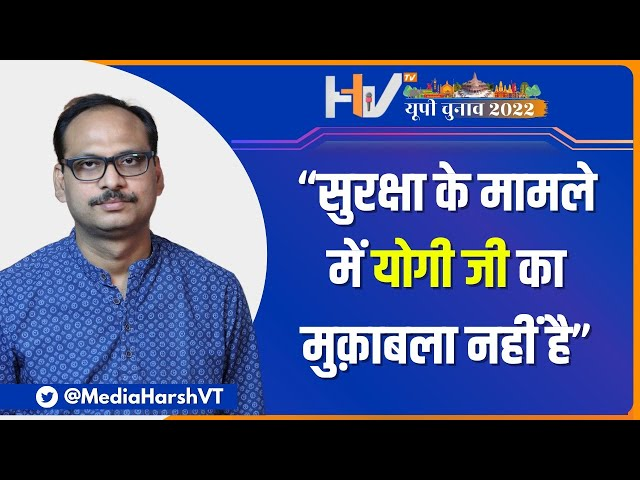 UP Assembly Elections 2022 EP 5