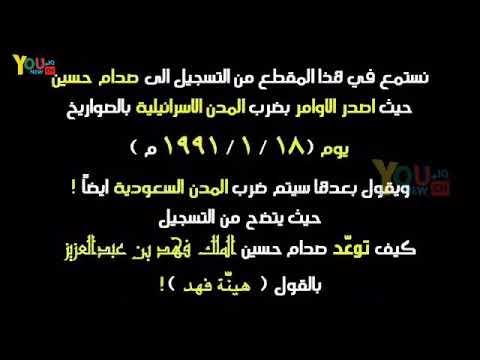 صدام و السعودية