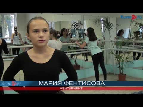 Испытание танцем. В Курском колледже культуры начались вступительные экзамены
