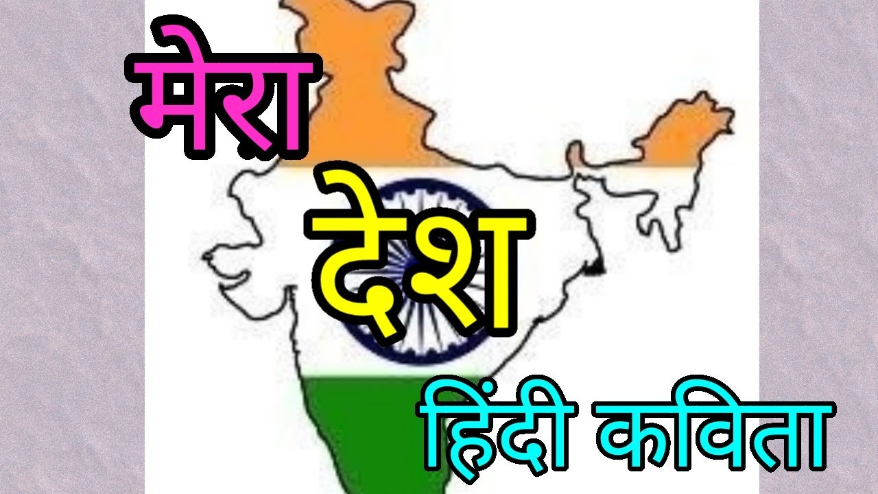 देश भक्ती पर कविता 2020|| Desh Bhakti per Hindi  Kavita 2020 ||Desh bhakti Hindi Poem 2020||