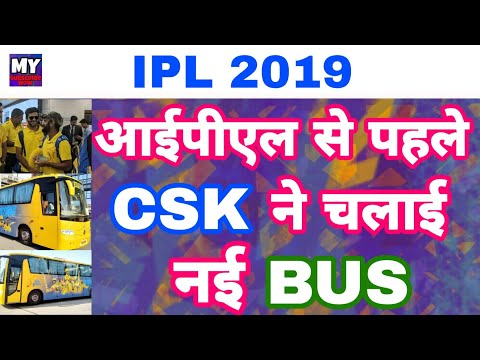 IPL 2019 - CSK New Bus Revealed For The Promotion and Management | MY cricket production