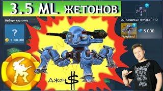 War Robots - Royale! Выиграй WeylandТОП  для фарма серебра!