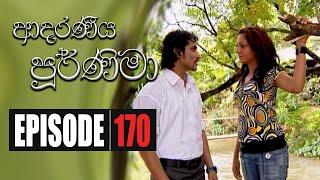 Adaraniya Purnima | Episode 170 ( ආදරණීය පූර්ණිමා ) Thumbnail