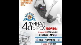 Баскетбол. МГАФК - МГУ