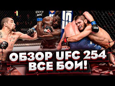 ОБЗОР UFC 254 | ВИДЕО БОЕВ | Хабиб Нурмагомедов, Джастин Гэтжи, Роберт Уиттакер, Каннонир, Волков