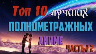 Топ 10 лучших полнометражных аниме (часть 2)