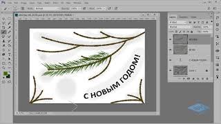 Рисуем еловую веточку в Фотошоп - 2