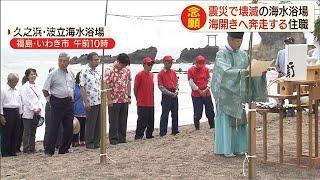 被災地で9年ぶりの海開き 震災で壊滅の海水浴場(19/07/13)