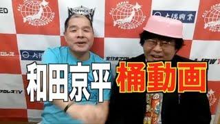 【vs和田京平】柴田惣一 桶動画016