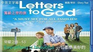 榮耀之聲--053Everything is beautiful一切都是美好的.....中英文字幕...電影寫給上帝的信..主題曲 ..感人好聽