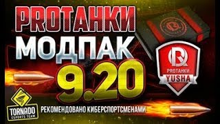 МОДПАК ПРОТАНКИ ● ПАТЧ 9 20 WORLD OF TANKS