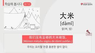 [중국어단어] 초급중국어_왕기초단어