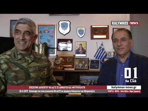 Kalymnos News20-3-2019 Επίσκεψη του νέου Διοικητού 80 ΑΔΤΕ σε Δήμαρχο Καλυμνίων και Μητροπολίτη