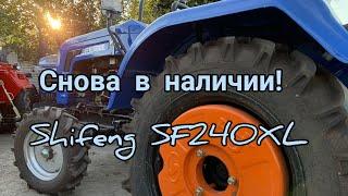Новая поставка Шифенгов 240 на больших колёсах, лучшая цена на Развилке! Минитрактор SF240XL🚜👍