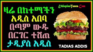 Tadias Addis On Sheger Fm