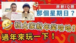【原創IQ題】中國的那一個星期日最重要呢?拜年解悶遊戲~祝大家新年進步,笑口常開!| rios arc 弧圓亂語 ft. Saaii