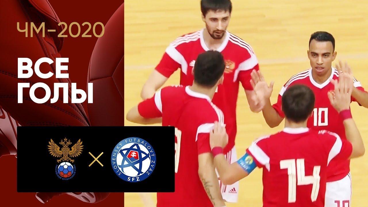 Россия - Словакия - 7:1 Все голы смотреть онлайн