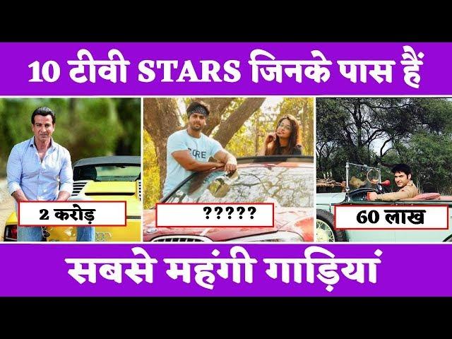 10 टीवी STARS जिनके पास हैं सबसे महंगी गाड़ियां| Kapil Sharma, Dipika Kakar, Bharti, Sunil Grover