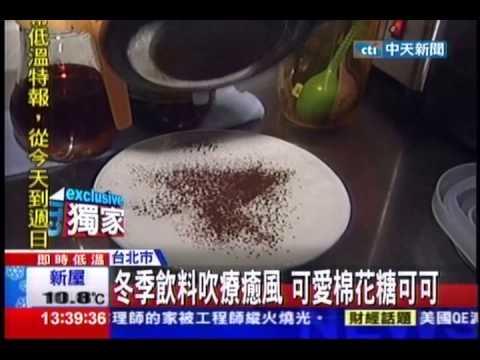 中天新聞》搶800億商機! 冬天熱飲耍噱頭搶市