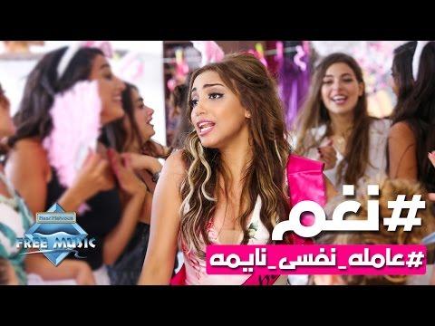 Nagham - 3amla Nafsy Nayma (Official Music Video) | (نغم - عامله نفسي نايمه (فيديو كليب
