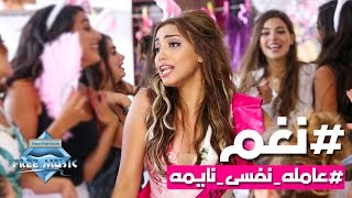 Nagham 3amla Nafsy Nayma Official Music Video  نغم عامله نفسي نايمه فيديو كليب