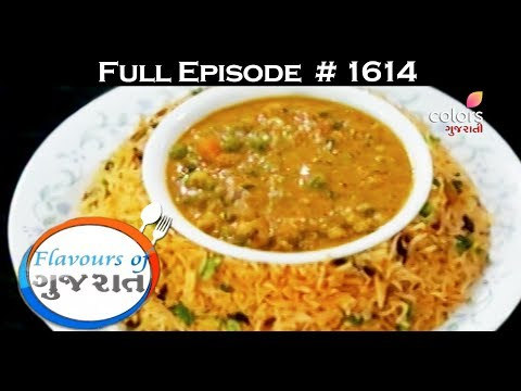Flavours Of Gujarat - 27th May 2017 - ફ્લાવોઉર્સ ઓફ ગુજરાત - Full Episode