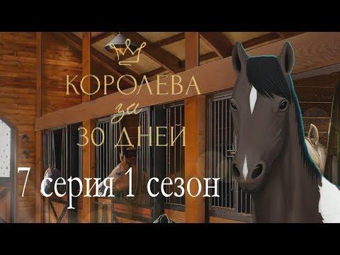 Королева за 30 Дней 7 серия Я КУПИЛА ЛОШАДЬ (1 сезон) Королева на скачках Клуб романтики