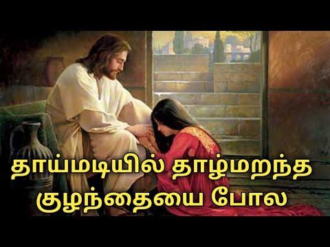 Thai madiyil Taal Miranda Kulanthai Pola Tamil Christian song