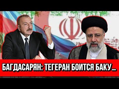 Багдасарян: Тегеран боится Баку…
