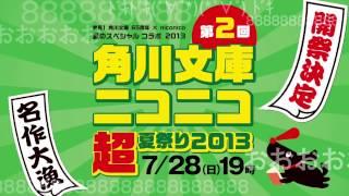 第2回角川文庫×ニコニコ 超夏祭り2013 <生書評バトル>エントリー締切り迫る!