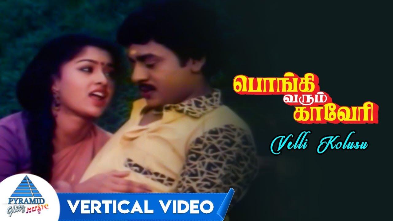 Velli Golusu Vertical Video | Pongi Varum Kaveri Tamil Movie Songs | Ramarajan | Gauthami