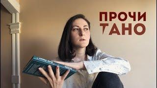 Осень. Текст!    Драгомощенко, Арбенина, Линдеманн, О'Мэлли, Кагге, Али Смит