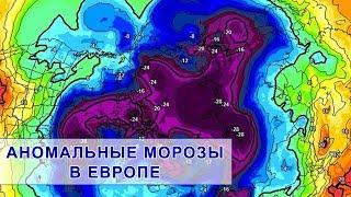 Аномальные морозы в Европе. Гольфстрим. Климатические изменения. Выпуск 101
