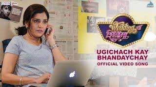 Ugichach Kay Bhandaychay Wedding Cha Shinema | Marathi Songs 2019 | Mukta Barve, Saleel Kulkarni