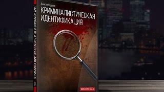 Урок 3-Понятия криминалистической идентификации
