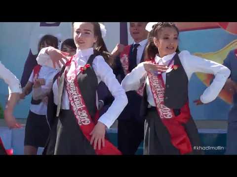 Флешмоб выпускников школы имени Талгата Рахманова