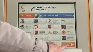 оплата интернета через терминалы Qiwi