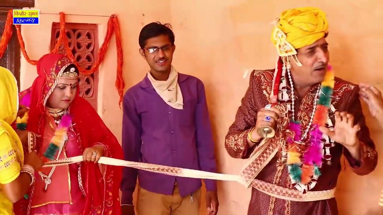 बूढ़े की पागल लड़की से हुई शादी - इस वीडियो को देख कर हस हस के पागल हो जाओगे | Marwadi Comedy