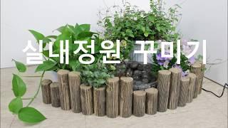 실내정원 꾸미기, 실내분수.수반, 인테리어 정원 소품,…