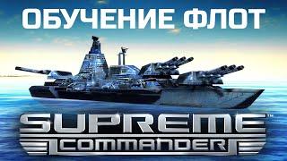 ФЛОТ. Обучение. Supreme Commander.
