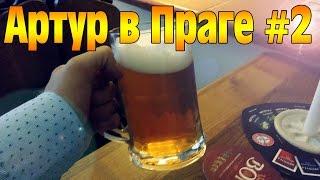 #2 Пробую чешское пиво! | Артур в Праге(Это 2 часть моего путешествия, есть еще 1 и 3. В этом выпуске я пробую настоящее чешское Пиво в одном из рестор..., 2016-10-14T13:43:40.000Z)