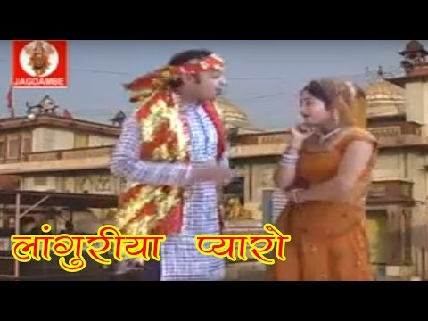 Languriya || Superhit Dehati Lok Geet || Popular Village Song 2106 || लांगुरिया प्यारो